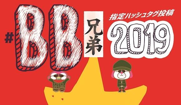 ベルク×ベビースター 60周年記念キャンペーン