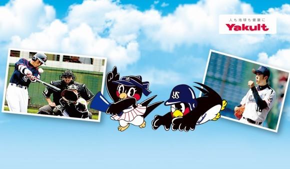 東京ヤクルトスワローズOBが教える!!野球教室