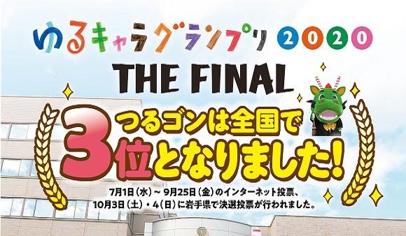 ゆるキャラグランプリ2020で鶴ヶ島市の「つるゴン」が全国3位となりました。