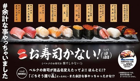 ベルクのお寿司を推すしかない!