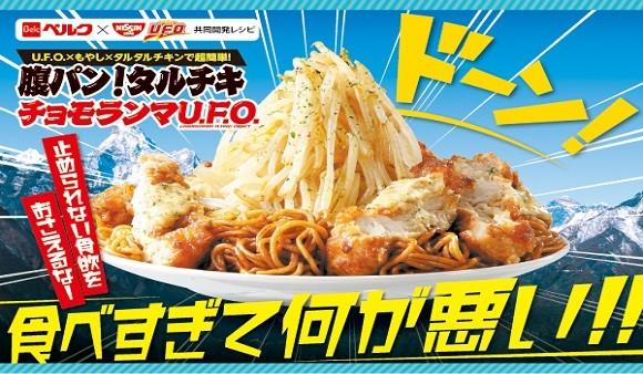 腹パン!タルチキチョモランマU.F.O