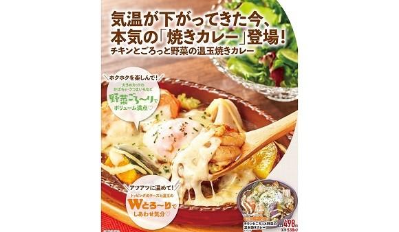 チキンとごろっと野菜の温玉焼きカレー