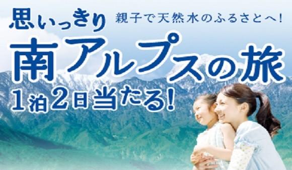 ベルク × SUNTORY FOODS 共同企画「南アルプスの旅 1泊2日当たる!」